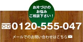 フリーダイヤル0120-555-047