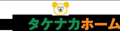 株式会社タケナカホーム