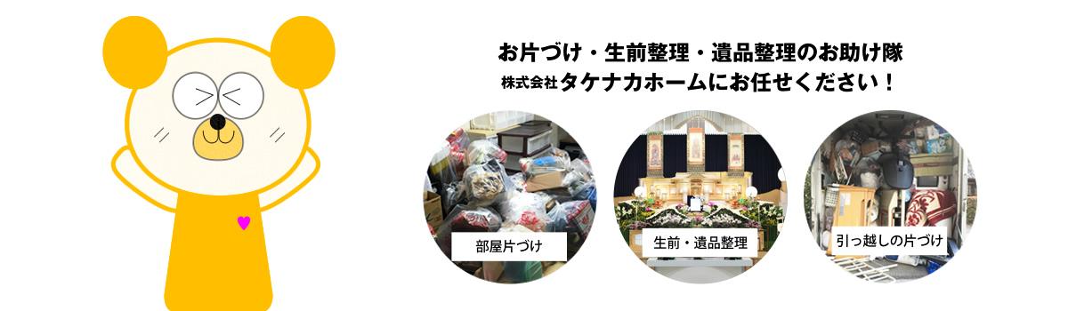 お片づけ・生前整理・遺品整理は株式会社タケナカホームへお任せください