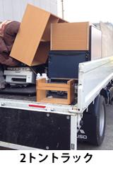 2トントラック積み込み例