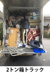2トン箱トラック積み込み例